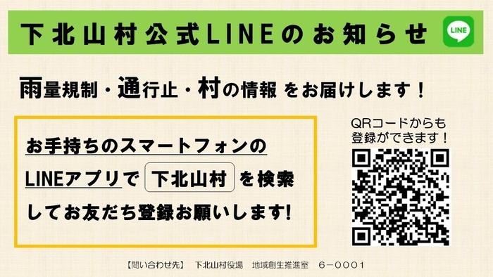 下北山村公式LINE.JPG