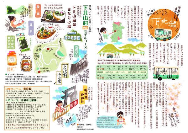 shimokita_busnotabi.jpg